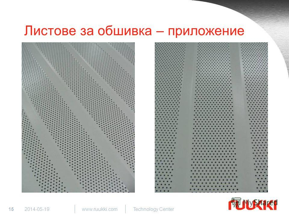 15 www.ruukki.com Technology Center 2014-05-19 Листове за обшивка – приложение