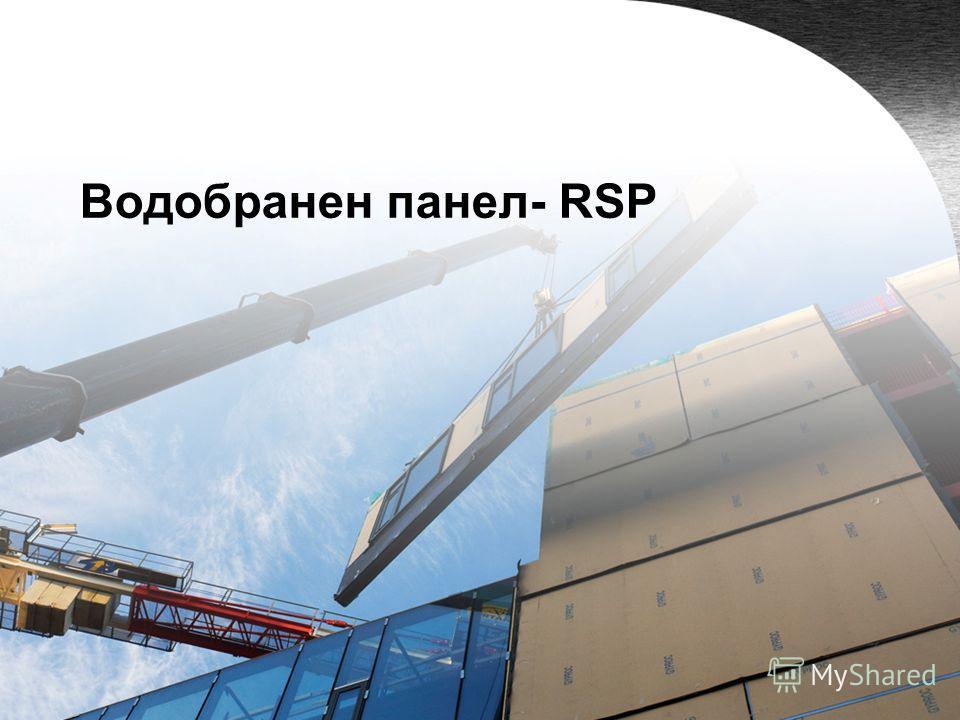 Водобранен панел- RSP