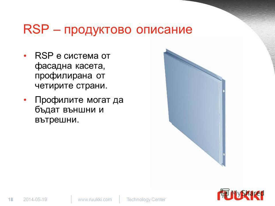 18 www.ruukki.com Technology Center 2014-05-19 RSP – продуктово описание RSP е система от фасадна касета, профилирана от четирите страни. Профилите могат да бъдат външни и вътрешни.