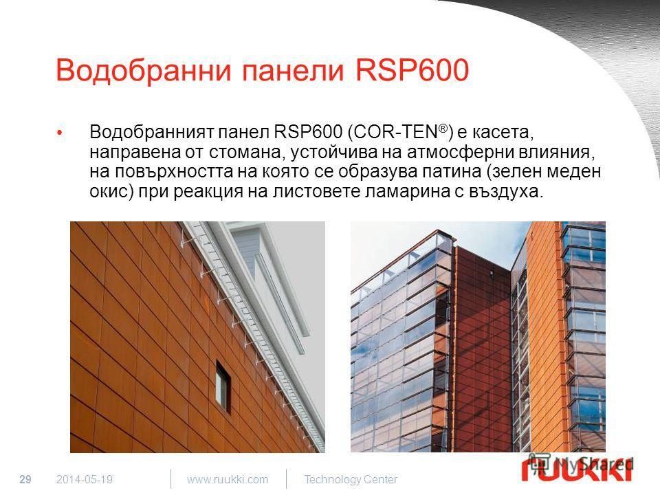 29 www.ruukki.com Technology Center 2014-05-19 Водобранни панели RSP600 Водобранният панел RSP600 (COR-TEN ® ) е касета, направена от стомана, устойчива на атмосферни влияния, на повърхността на която се образува патина (зелен меден окис) при реакция