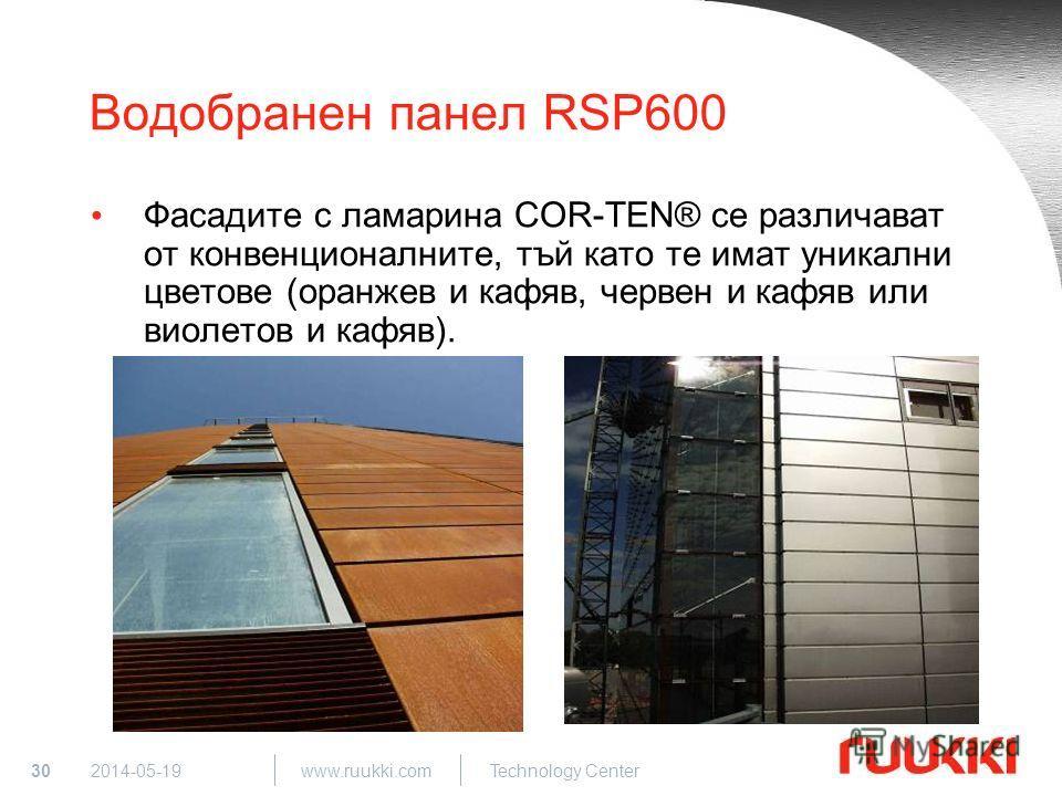 30 www.ruukki.com Technology Center 2014-05-19 Водобранен панел RSP600 Фасадите с ламарина COR-TEN® се различават от конвенционалните, тъй като те имат уникални цветове (оранжев и кафяв, червен и кафяв или виолетов и кафяв).