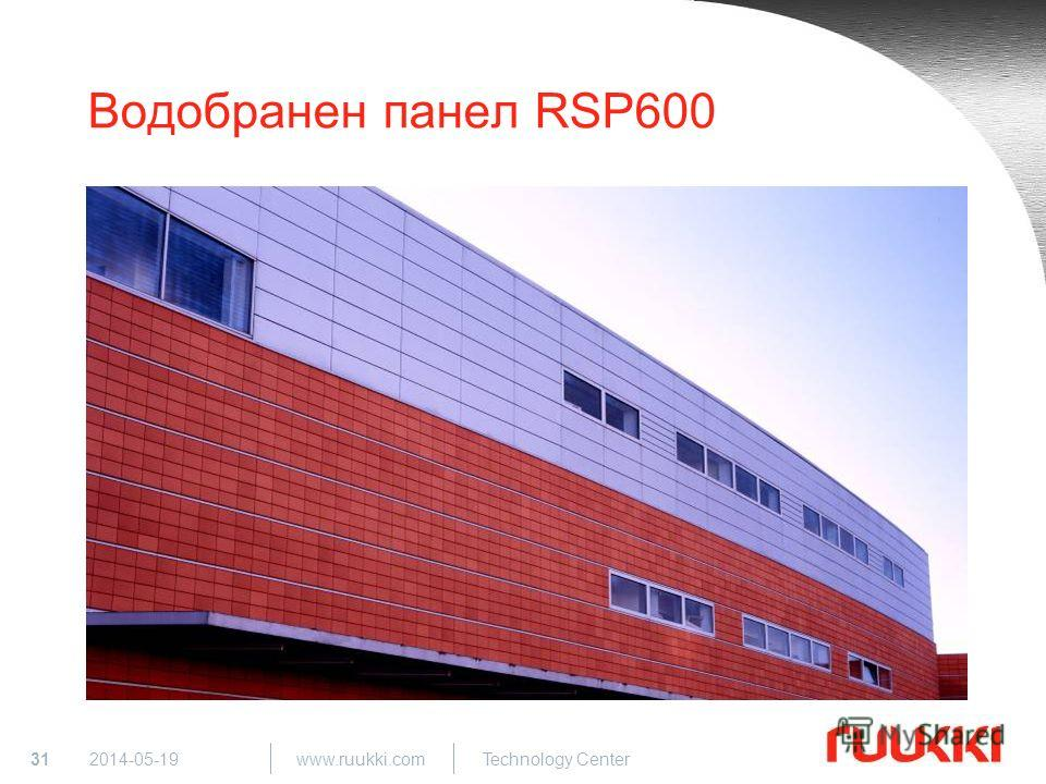 31 www.ruukki.com Technology Center 2014-05-19 Водобранен панел RSP600