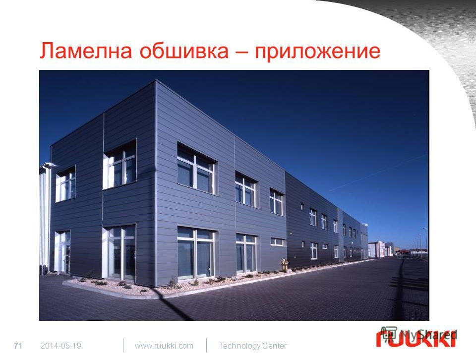 71 www.ruukki.com Technology Center 2014-05-19 Ламелна обшивка – приложение