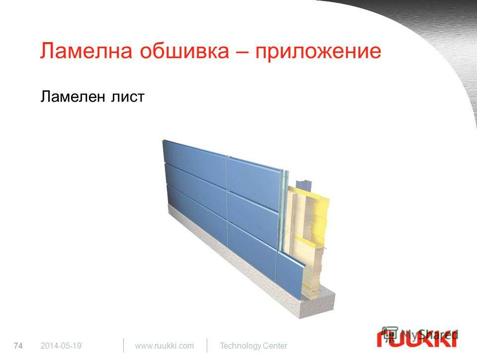 74 www.ruukki.com Technology Center 2014-05-19 Ламелна обшивка – приложение Ламелен лист