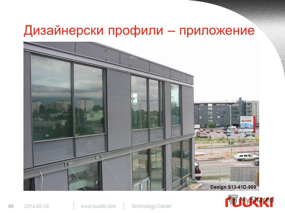 96 www.ruukki.com Technology Center 2014-05-19 Дизайнерски профили – приложение Design S13-41D-989