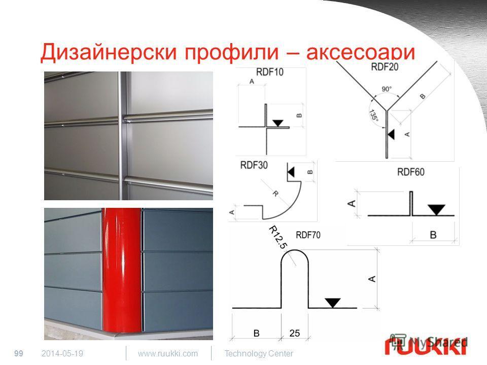 99 www.ruukki.com Technology Center 2014-05-19 Дизайнерски профили – аксесоари