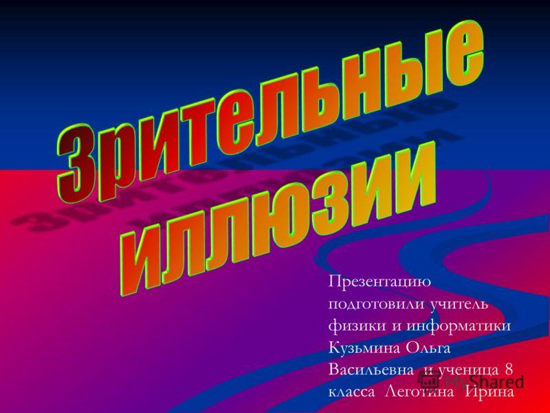 Презентацию подготовили учитель физики и информатики Кузьмина Ольга Васильевна и ученица 8 класса Леготина Ирина