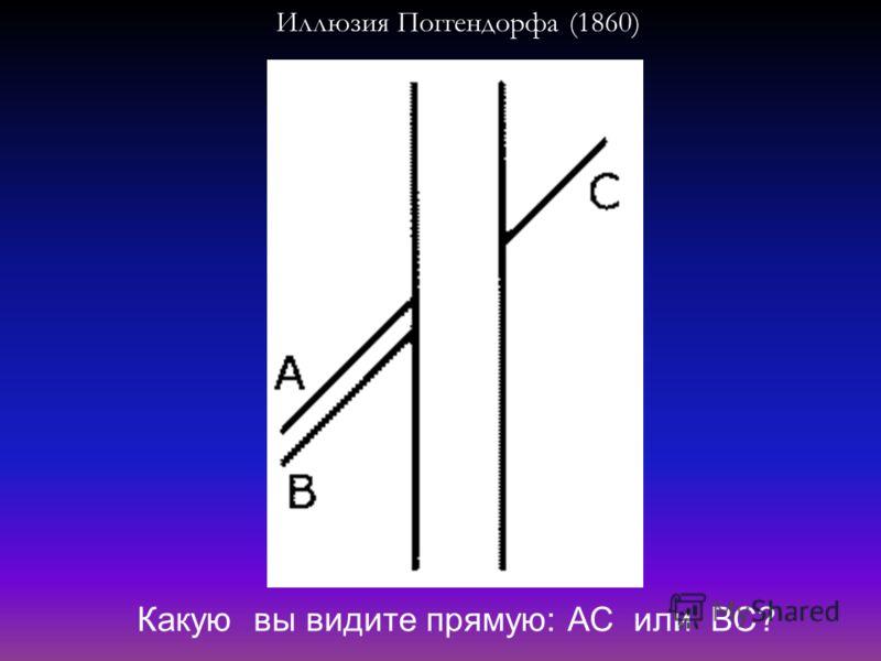 Иллюзия Поггендорфа (1860) Какую вы видите прямую: АС или ВС?