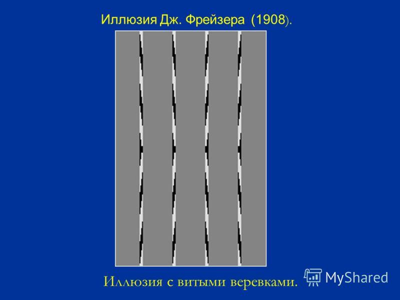 Иллюзия Дж. Фрейзера(1908 ). Иллюзия с витыми веревками.