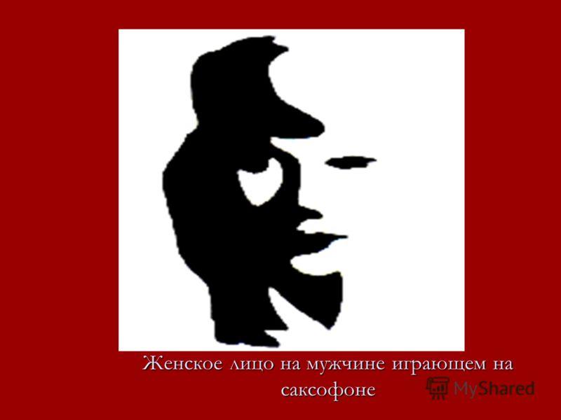 Женское лицо на мужчине играющем на саксофоне
