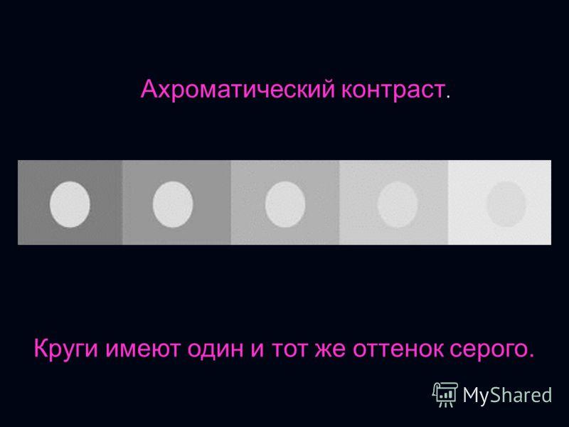 Ахроматический контраст. Круги имеют один и тот же оттенок серого.