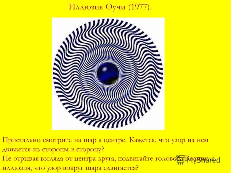 Иллюзия Оучи (1977). Пристально смотрите на шар в центре. Кажется, что узор на нем движется из стороны в сторону? Не отрывая взгляда от центра круга, подвигайте головой. Возникла иллюзия, что узор вокруг шара сдвигается?