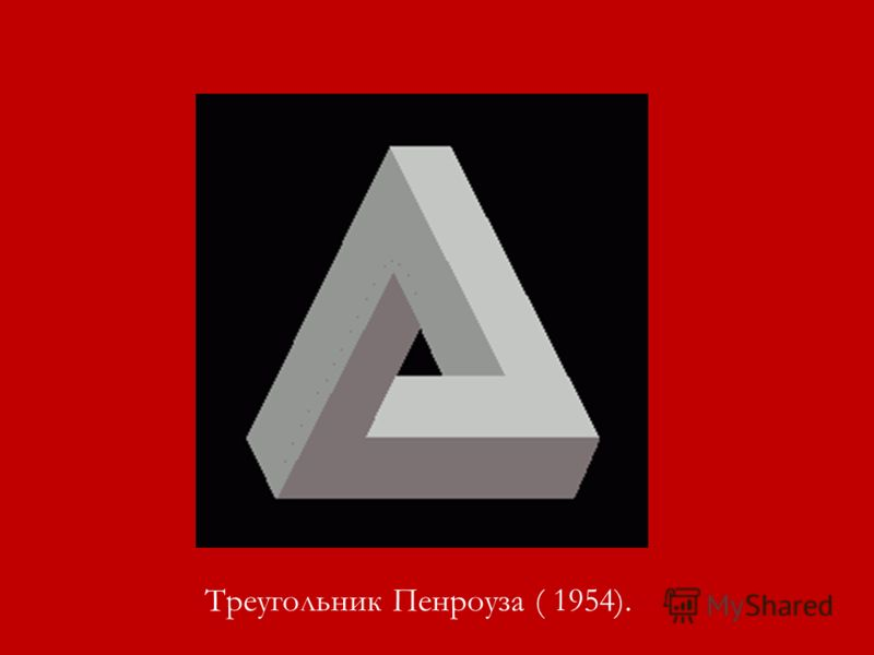 Треугольник Пенроуза ( 1954).