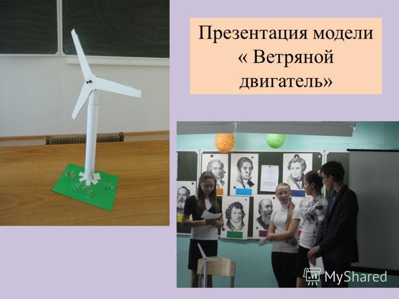 Презентация модели « Ветряной двигатель»