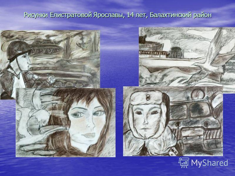 Рисунки Елистратовой Ярославы, 14 лет, Балахтинский район