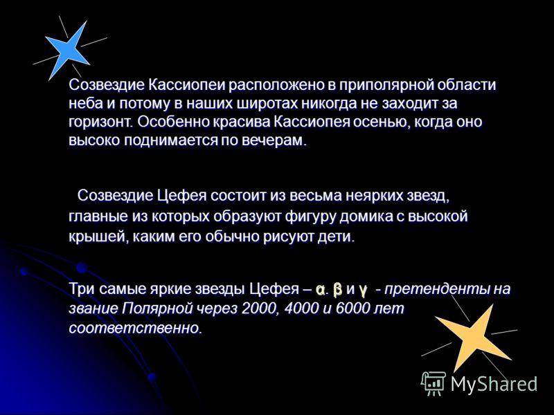 Чтобы найти созвездие Кассиопеи, надо провести воображаемый луч от β к α Большого Ковша через Полярную звезду и выше. Справа от этого направления в Млечном пути находится созвездие Кассиопеи, а левее – созвездие Цефея. Чтобы найти созвездие Кассиопеи