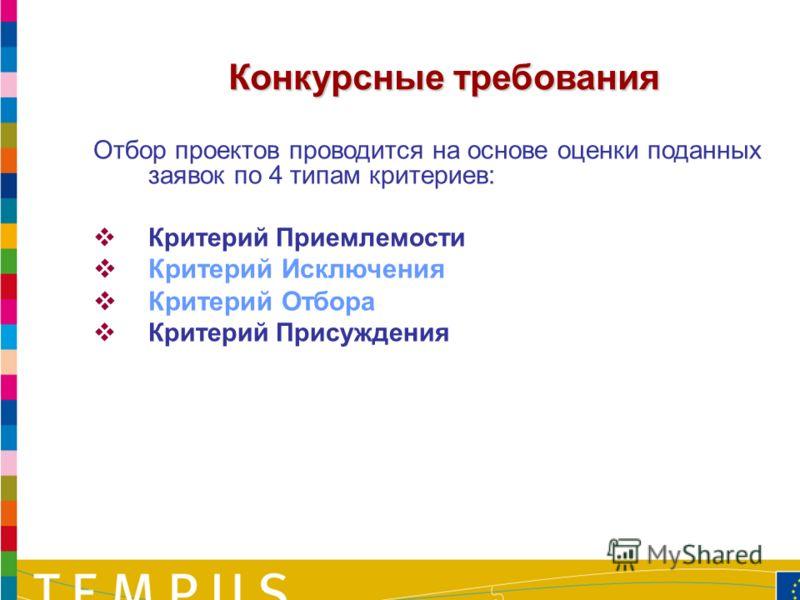 17 Отбор проектов проводится на основе оценки поданных заявок по 4 типам критериев: Критерий Приемлемости Критерий Исключения Критерий Отбора Критерий Присуждения Конкурсные требования
