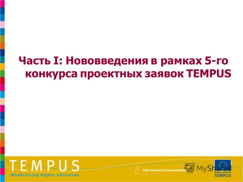 Часть I: Нововведения в рамках 5-го конкурса проектных заявок TEMPUS http://eacea.ec.europa.eu/tempus