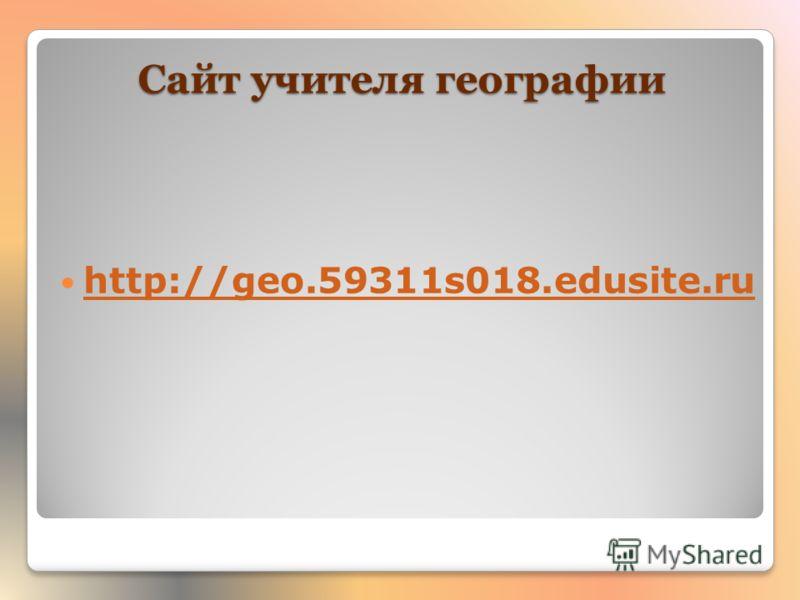 Сайт учителя географии http://geo.59311s018.edusite.ru http://geo.59311s018.edusite.ru