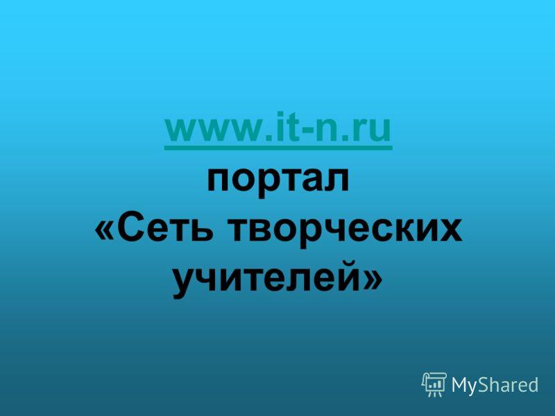 www.it-n.ru www.it-n.ru портал «Сеть творческих учителей»