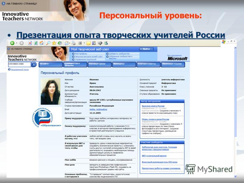 Персональный уровень: Презентация опыта творческих учителей РоссииПрезентация опыта творческих учителей России