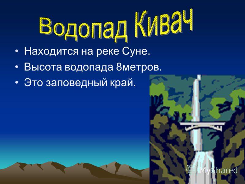 Находится на реке Суне. Высота водопада 8метров. Это заповедный край.
