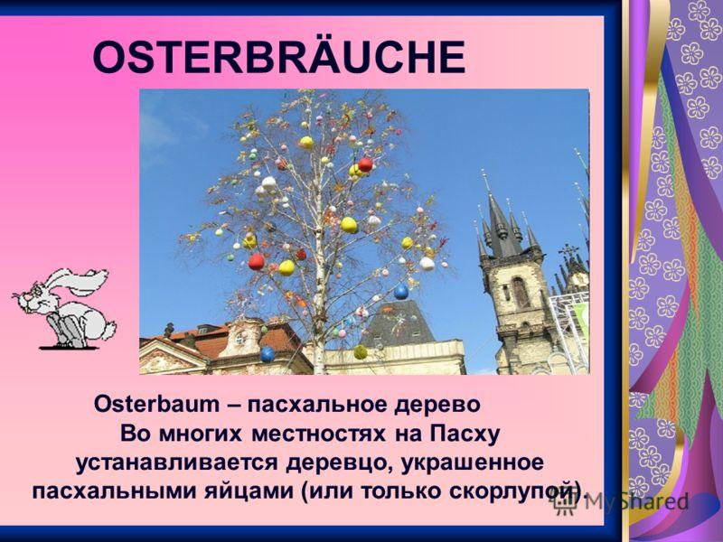 Osterbaum – пасхальное дерево Во многих местностях на Пасху устанавливается деревцо, украшенное пасхальными яйцами (или только скорлупой).