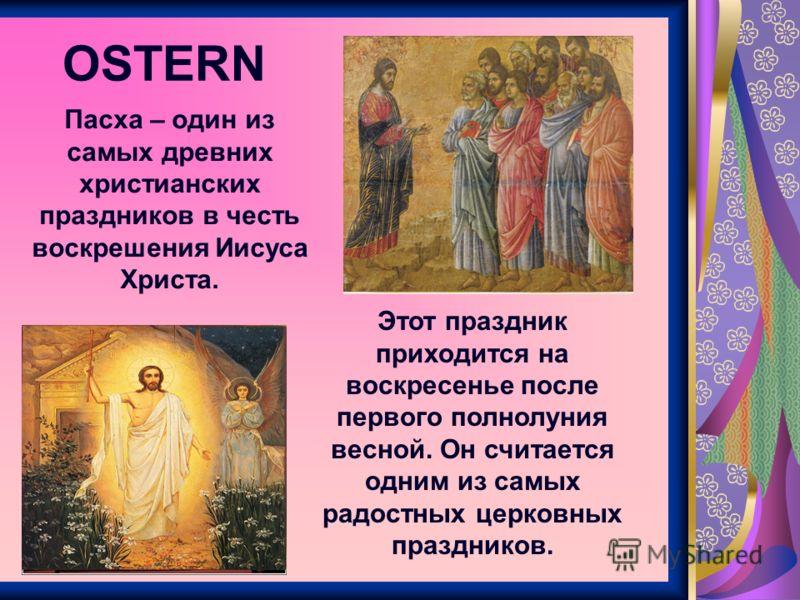 Пасха – один из самых древних христианских праздников в честь воскрешения Иисуса Христа. Этот праздник приходится на воскресенье после первого полнолуния весной. Он считается одним из самых радостных церковных праздников.