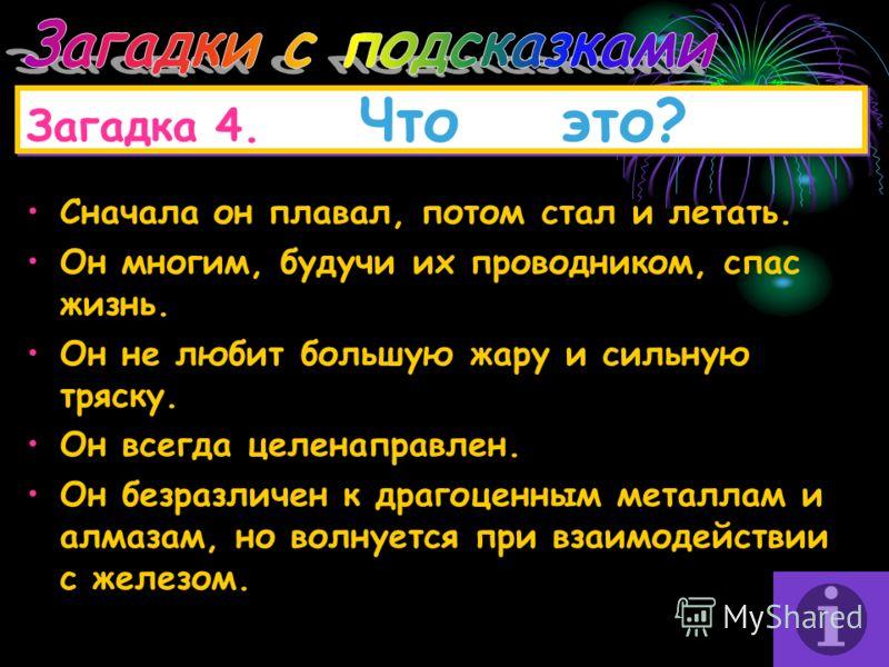 Загадка 3. Уникальный путешественник Ответ. Юрий Гагарин