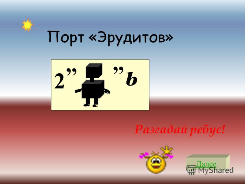 Пещера Древних рисунков Дробь вида 2,135436 выглядела так 2 чи, 1 цунь, 3 доли, 5 порядковых, 4 шерстинки, 3 тончайших, 6 паутинок В V веке китайский ученый Цзю-Чун-Чжи принял за единицу не «ЧИ», а 1ЧЖАН = 10 ЧИ. Дробь вида 2,135436 выглядела так:2 ч