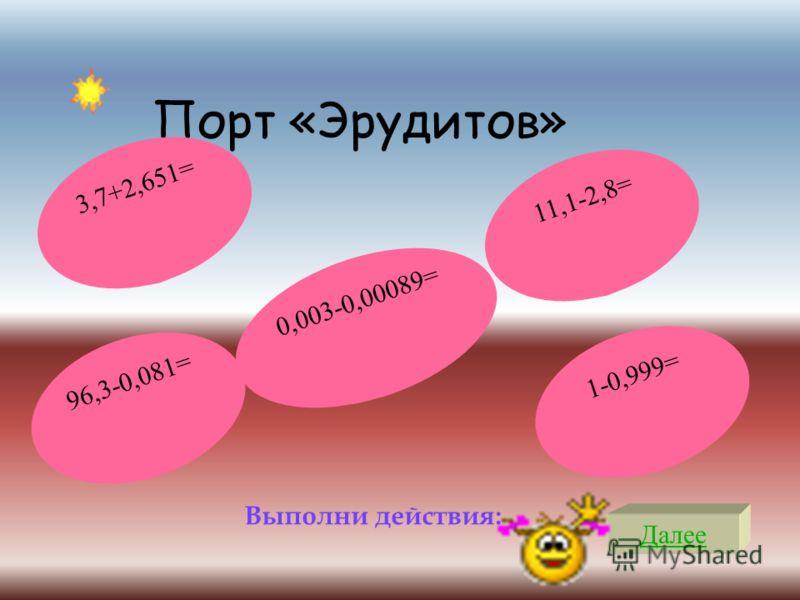 Порт «Эрудитов» Далее Сравни дроби: 55,7000 и 55,7 0, 5 и 0, 7 2 4 7,6429 и7,6431 85,09 и67,99 0,908 и 0,918