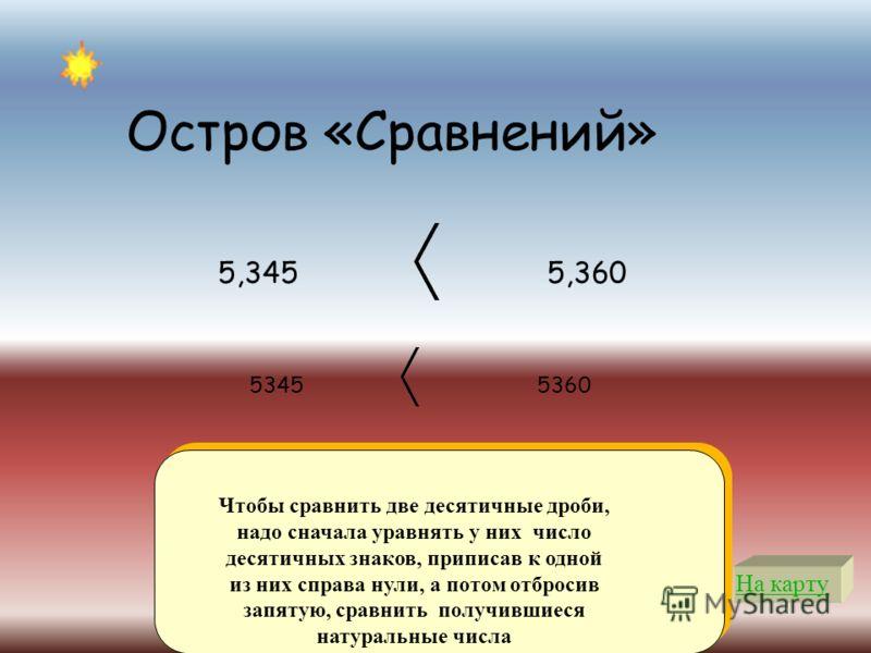 На карту Если в конце десятичной дроби приписать нуль или отбросить нуль, то получится дробь, равная данной. Например, 0,87=0,870=0,8700 141=141,0=141,00=141.000 29,000=29,00=29,0=29 60,00=60,0=60 0,900=0,90=0,9