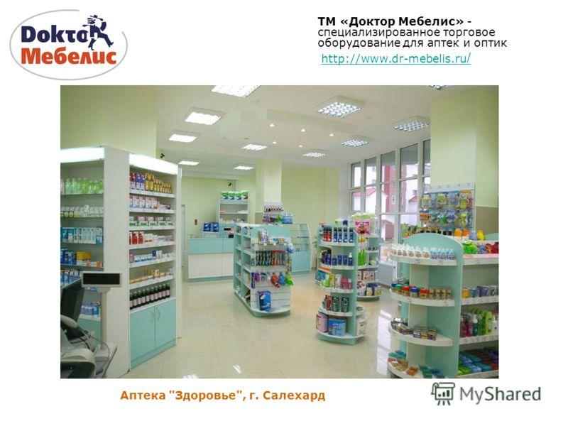 Аптека Здоровье, г. Салехард ТМ «Доктор Мебелис» - специализированное торговое оборудование для аптек и оптик http://www.dr-mebelis.ru /http://www.dr-mebelis.ru /