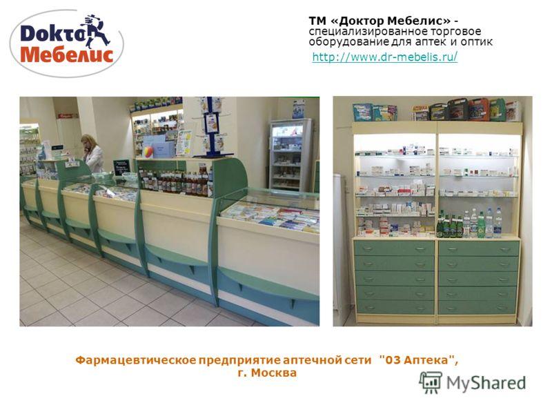 Фармацевтическое предприятие аптечной сети 03 Аптека, г. Москва ТМ «Доктор Мебелис» - специализированное торговое оборудование для аптек и оптик http://www.dr-mebelis.ru /http://www.dr-mebelis.ru /