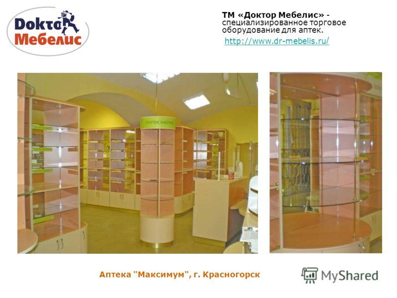 Аптека Максимум, г. Красногорск ТМ «Доктор Мебелис» - специализированное торговое оборудование для аптек. http://www.dr-mebelis.ru /http://www.dr-mebelis.ru /