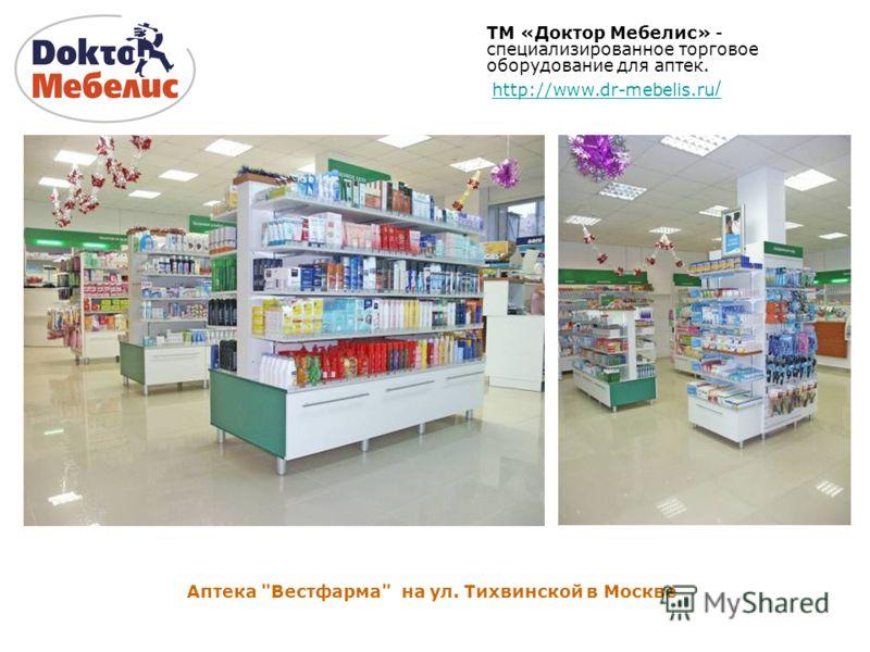Аптека Вестфарма на ул. Тихвинской в Москве ТМ «Доктор Мебелис» - специализированное торговое оборудование для аптек. http://www.dr-mebelis.ru /http://www.dr-mebelis.ru /