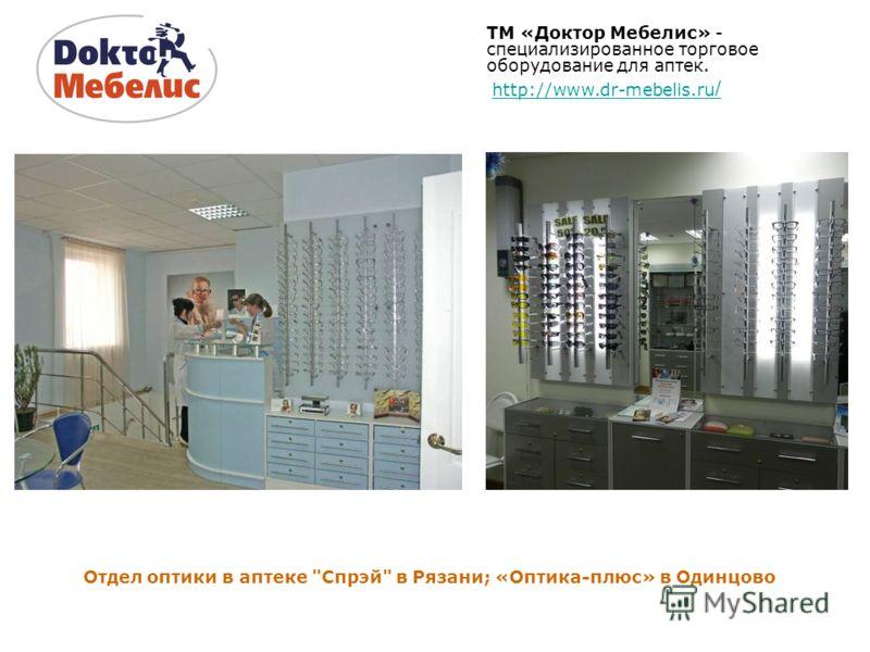 Отдел оптики в аптеке Спрэй в Рязани; «Оптика-плюс» в Одинцово ТМ «Доктор Мебелис» - специализированное торговое оборудование для аптек. http://www.dr-mebelis.ru /http://www.dr-mebelis.ru /