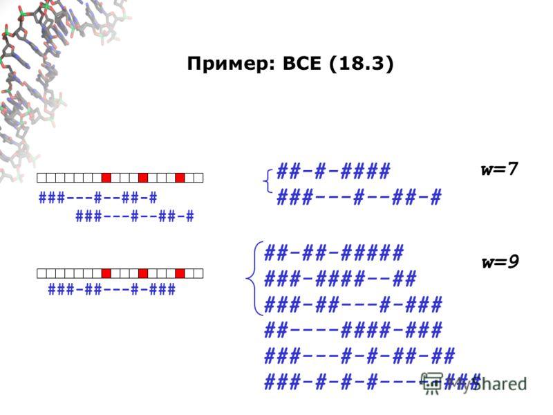##-##-##### ###-####--## ###-##---#-### ##----####-### ###---#-#-##-## ###-#-#-#-----### Пример: ВСЕ (18.3) ##-#-#### ###---#--##-# ###-##---#-### ###---#--##-# w=7 w=9