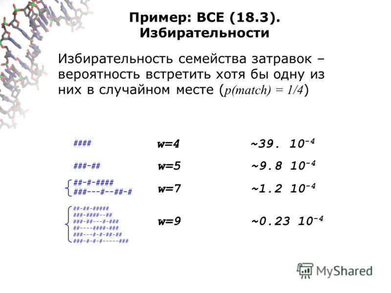 #### ###-## ##-##-##### ###-####--## ###-##---#-### ##----####-### ###---#-#-##-## ###-#-#-#-----### Пример: ВСЕ (18.3). Избирательности ##-#-#### ###---#--##-# w=4 ~39. 10 -4 w=5 ~9.8 10 -4 w=7 ~1.2 10 -4 w=9 ~0.23 10 -4 Избирательность семейства за