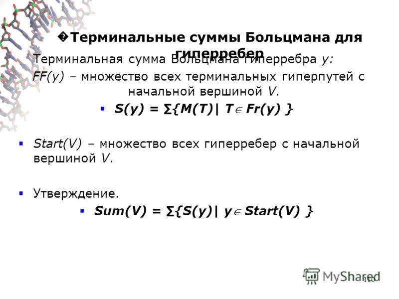 110 Терминальные суммы Больцмана для гиперребер Терминальная сумма Больцмана гиперребра y: FF(y) – множество всех терминальных гиперпутей с начальной вершиной V. S(y) = {M(T)| T Fr(y) } Start(V) – множество всех гиперребер с начальной вершиной V. Утв