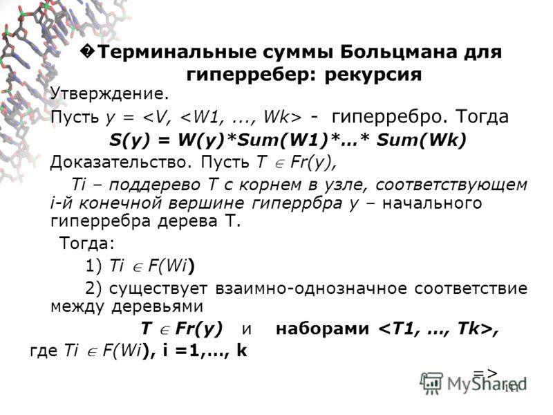111 Терминальные суммы Больцмана для гиперребер: рекурсия Утверждение. Пусть y = - гиперребро. Тогда S(y) = W(y)*Sum(W1)*…* Sum(Wk) Доказательство. Пусть T Fr(y), Ti – поддерево T с корнем в узле, соответствующем i-й конечной вершине гиперрбра y – на