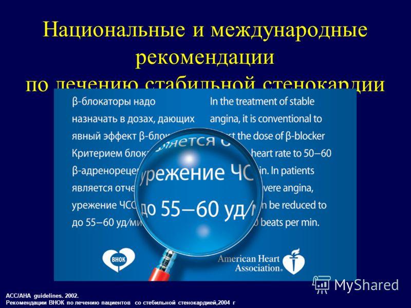 Национальные и международные рекомендации по лечению стабильной стенокардии ACC/AHA guidelines. 2002. Рекомендации ВНОК по лечению пациентов со стебильной стенокардией,2004 г