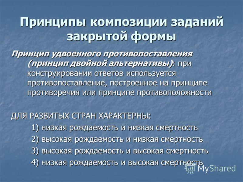 Принципы композиции заданий закрытой формы Принцип удвоенного противопоставления (принцип двойной альтернативы): при конструировании ответов используется противопоставление, построенное на принципе противоречия или принципе противоположности ДЛЯ РАЗВ