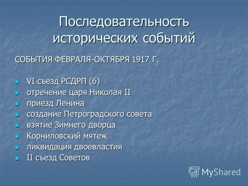 Последовательность исторических событий СОБЫТИЯ ФЕВРАЛЯ-ОКТЯБРЯ 1917 Г. VI съезд РСДРП (б) VI съезд РСДРП (б) отречение царя Николая II отречение царя Николая II приезд Ленина приезд Ленина создание Петроградского совета создание Петроградского совет