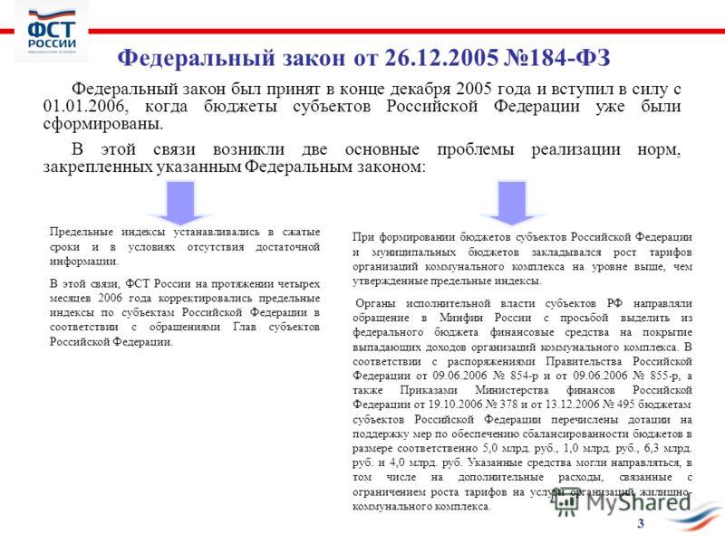 Федеральный закон от 26.12.2005 184-ФЗ Федеральный закон был принят в конце декабря 2005 года и вступил в силу с 01.01.2006, когда бюджеты субъектов Российской Федерации уже были сформированы. В этой связи возникли две основные проблемы реализации но