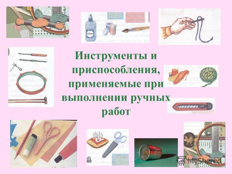Инструменты и приспособления, применяемые при выполнении ручных работ