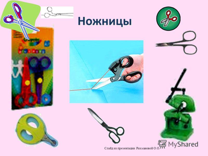 Ножницы Слайд из презентации Рахмановой О.О.