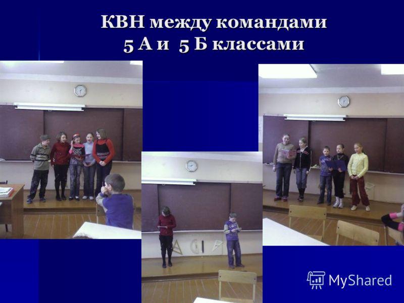 КВН между командами 5 А и 5 Б классами