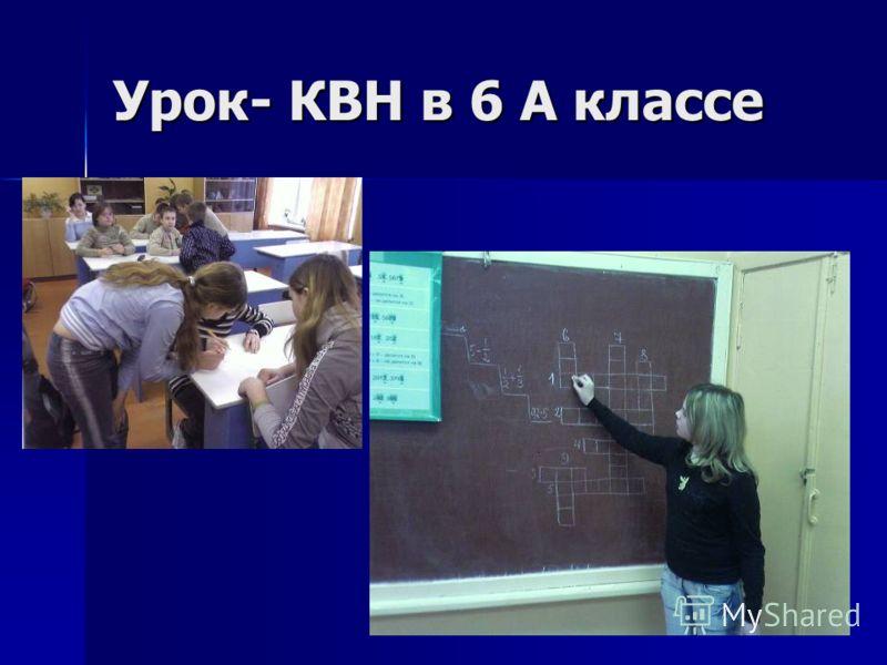 Урок- КВН в 6 А классе