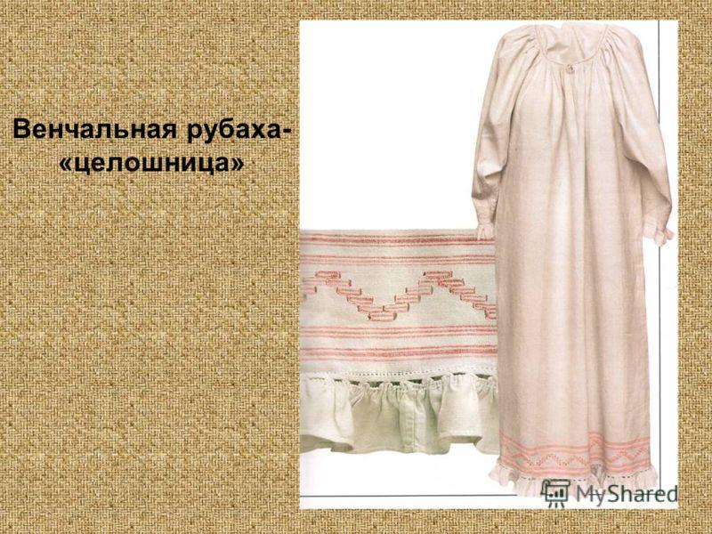 Венчальная рубаха- «целошница»